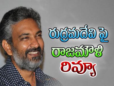 Rajamouli's Response on Rudramadevi