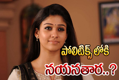 Nayanatara to Enter Politics ?