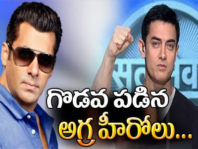 Disputes between Aamir and Salman
