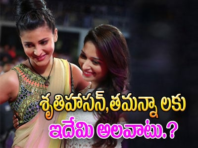 Shruti Haasan and Tamanna's sleeping habit