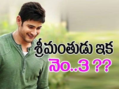 Rudramadevi To Cross Srimanthudu Collections..?