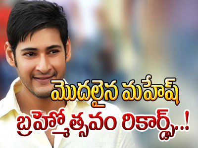 Brahmotsavam Business Begins