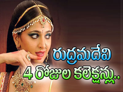 Rudramadevi 4 days collections