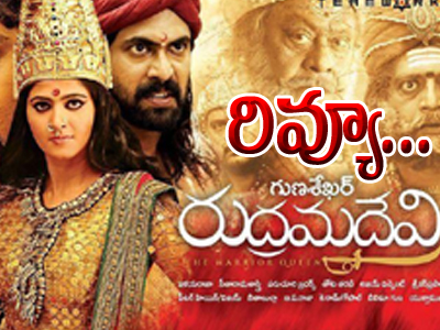 Rudramadevi Movie Review