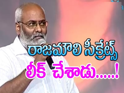 Keeravani Reveals Secret About Rajamouli