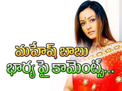 Antis Comments On Mahesh's Wife