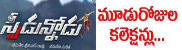 Speedunnodu Weekend Collections Image Photo Pics Download