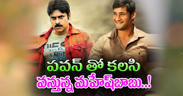 Mahesh & Pawan Comes Together
