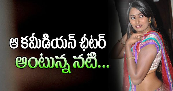 Actress Allegations On Chammak Chandra