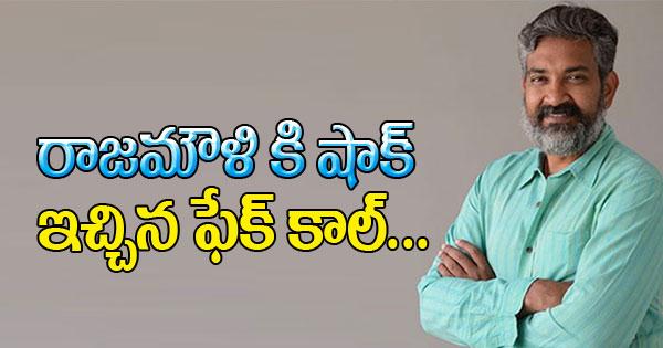 Fake Call Shocked Rajamouli