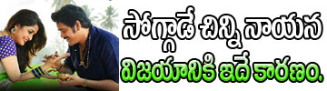 This Is Why Soggade Chinninayana Has Gone Humongous Image Photo Pics Download