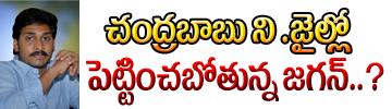 Chandrababu To Be Jailed Soon? Image Photo Pics Download