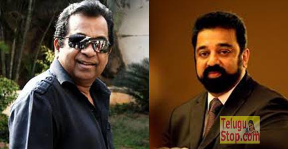 Kamal Boosts Brahmi Career