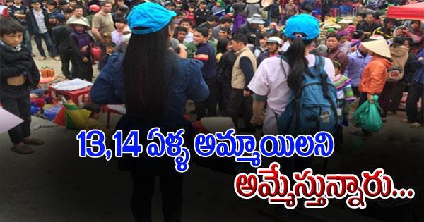 13 , 14 ఏళ్ళ అమ్మాయిలని అమ్మేస్తున్నారు
