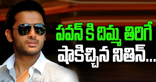 Nithin beats Pawan Kalyan