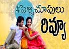 Pelli Choopulu Telugu Movie Review Vijay Devarakonda, Ritu Varma First Day Talk2