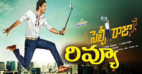 Selfie Raja Movie Review- Telugu