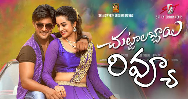 Aadi Chuttalabbayi Movie Review and Rating Collections First Day Talk