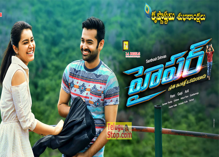 Hyper New Still and Poster