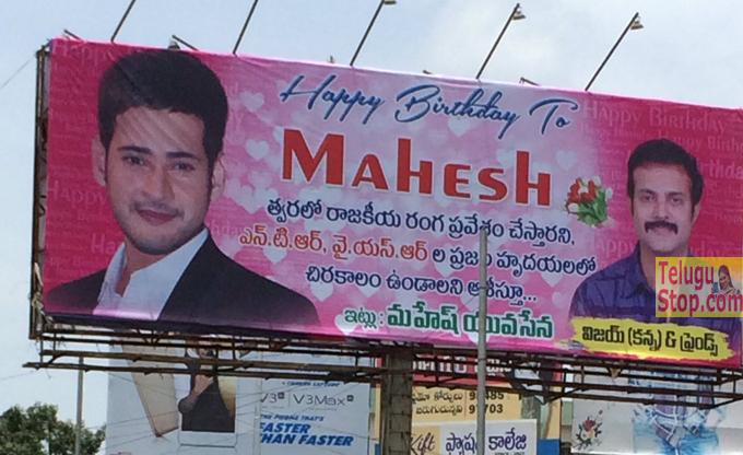Mahesh Fans want him in Politics ?