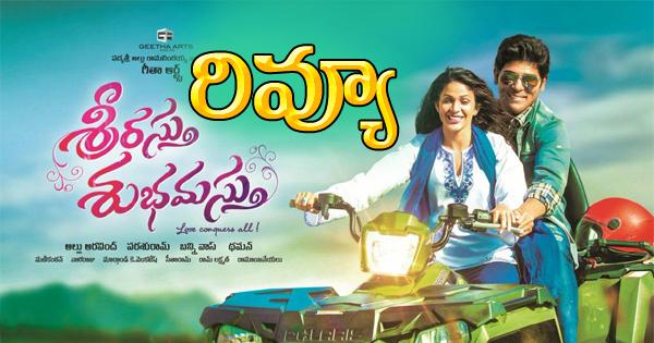 Srirastu Subhamastu Movie Review and Rating Allu Sirish Lavanya Tripathi First Day Talk