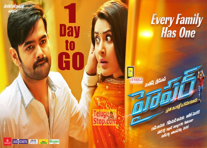 Hyper 1 Day to go Posters