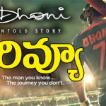MS Dhoni Movie Review Rating Sushant Singh Rajput Disha Pathani First Day Talk