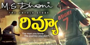 MS Dhoni Movie Review Rating Sushant Singh Rajput Disha Pathani First Day Talk