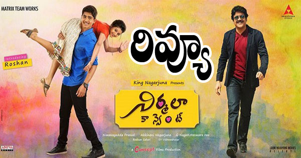 Nirmala Convent Movie Review