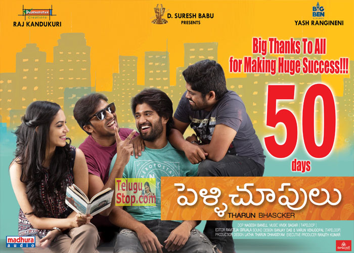 Pelli Choopulu 50 Days Posters Photo Image Pic