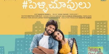 Pelli Choopulu total worldwide box office collections 17.15cr