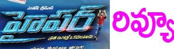 Ram Rashi Khanna Hyper Movie Review Rating First Day Talk1