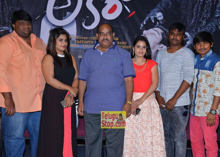 Akira Movie Trailer Launch Photos Telugu Ankitha Anusha Tummalapalli Rama Satyanarayana Download Online HD Quality