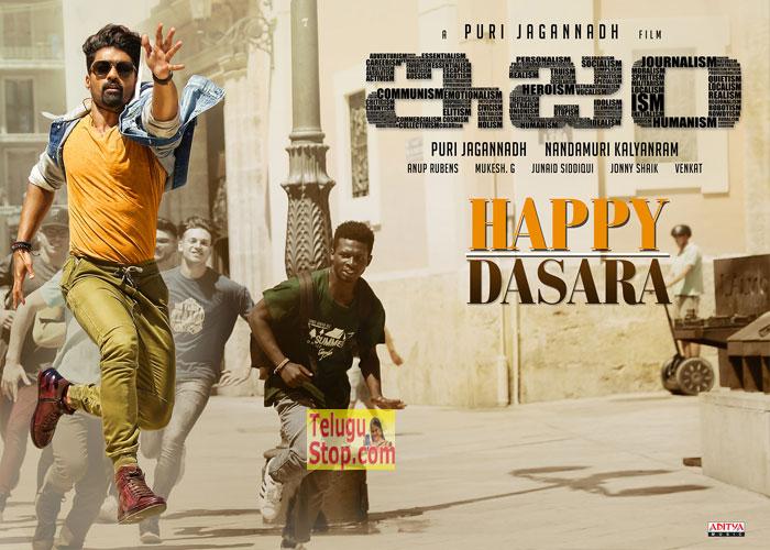 Ism Movie Dussehra Design Poster Kalyan Ram Pic Download Online HD Quality