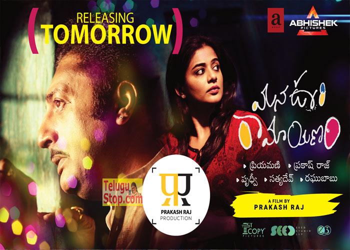 Mana Oori Ramayanam Releasing Tomorrow Designs Posters Wallpapers Prakash Raj Priyamani In Mvie Download Online HD Quality