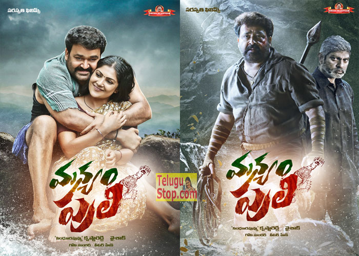 Manyam Puli First Look Movie Designs Posters Mohanlal Download Online HD Quality