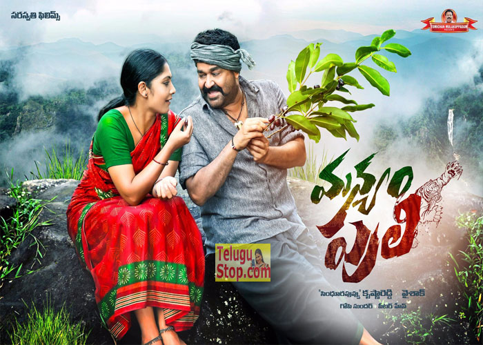 Manyampuli Movie Photos And Walls