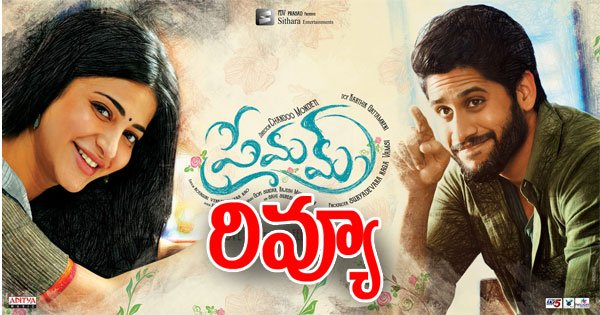 Naga Chaitanya Premam Premam Movie Collections Firs Day Talk Public Telugu Review Prmam Shruti Haasan ప్రేమమ్ మూవీ రివ్యూ Photo,Image,Pics-