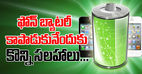 Low Bright Ness Protect Mobile Battery Reduce Screen Time Out Remove Useless Apps Use Default Charger ఫోన్ బ్యాటరీ కాపాడుకునేందుకు కొన్ని సలహాలు Photo,Image,Pics-