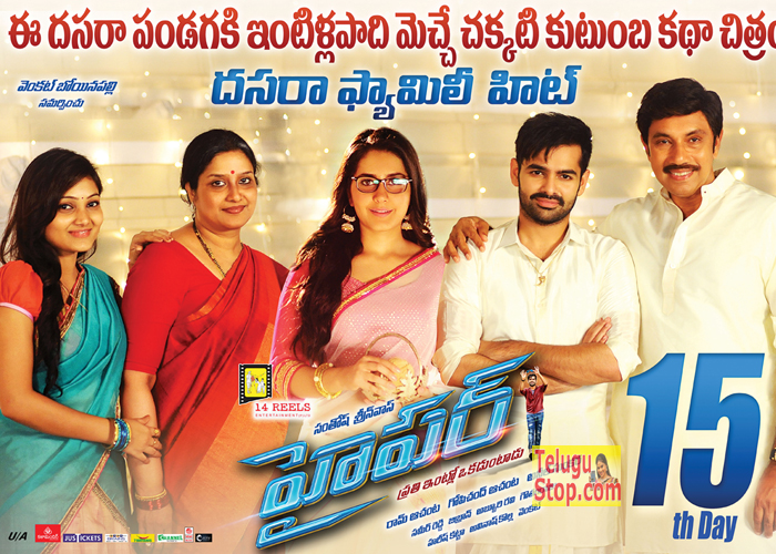 Hyper Movie Third Week Walls Wallpapers Raasi Khanna Ram Download Online HD Quality