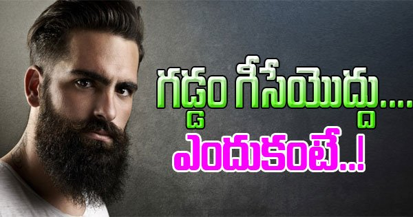 350 Hours For Shaving Air Borne Bacteria Helps Your Skin Protects From UV RAce Shouldn't Shave Beard గడ్డం గీసేయొద్దు .. ఎందుకంటే! Photo,Image,Pics-