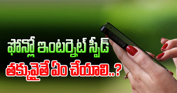 Tips To Increase Your Mobile Internet Speed- Telugu