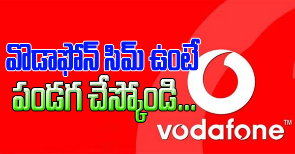 Vodafone Offers 3 Months Free Subscription Of Play App Photo,Image,Pics-