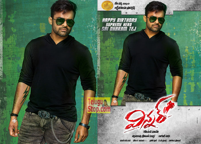 Sai Dharam Tej Birthday Winner First Look Movie Poster Download Online HD Quality