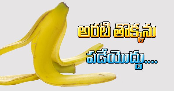 B12 Banana Peel Flesh Of The Banana High In Vitamins B6 Magnesium And Potassium Many Nutrients Carbohydrates అరటితొక్కను పడేయొద్దు Photo,Image,Pics-