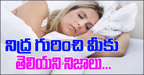 Afternoon Sleep,interesting Facts,sleep Walking,snoring Suffers,నిద్ర గురించి మీకు తెలియని నిజాలు Photo,Image,Pics-