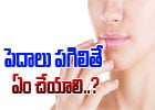 Effective Home Remedies For Dry And Cracked Lips---