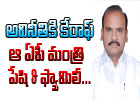 Prathipati Pulla Rao 100crores Corruption---