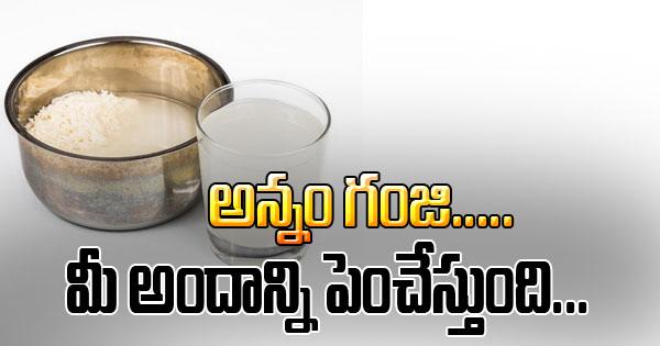 Facial Beauty Porridge Rice Water అన్నం గంజి .. మీ అందాన్ని పెంచేస్తుంది Photo,Image,Pics-