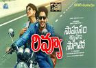 Sahasam Swaasagaa Saagipo Movie Review and Rating Naga Chaitanya Firstday Talk2